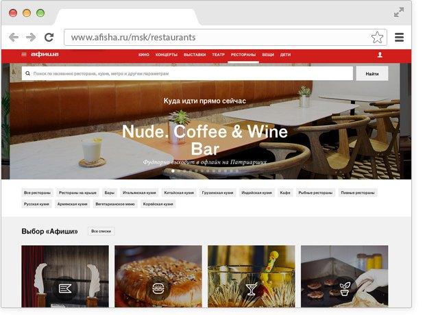 «Афиша» перезапустила сервис «Рестораны». Изображение № 1.