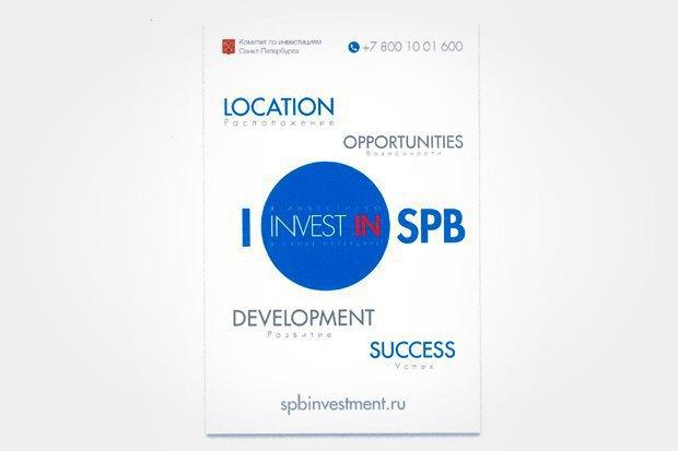 Стартовало голосование за инвестиционный бренд Петербурга. Изображение № 1.