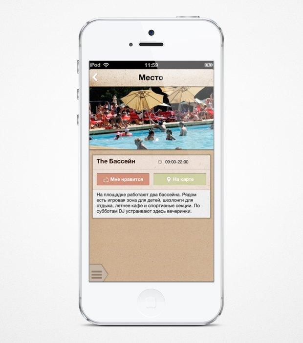 У парка «Сокольники» появилось мобильное приложение . Изображение № 4.