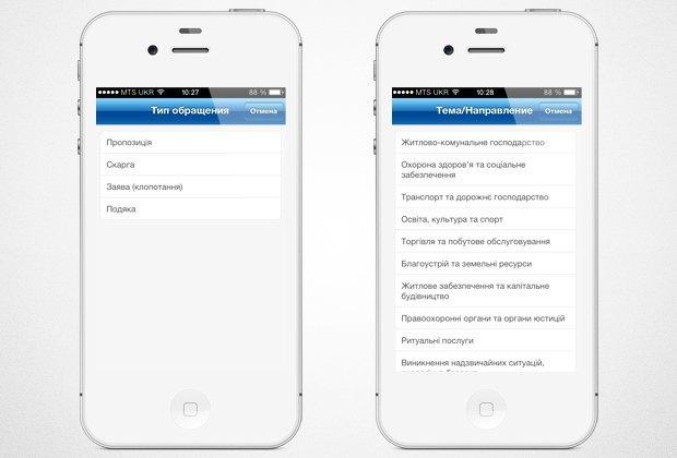 Мобильная приемная: Приложение для жалоб на ЖКХ, ямы на дорогах и незаконную застройку. Зображення № 1.