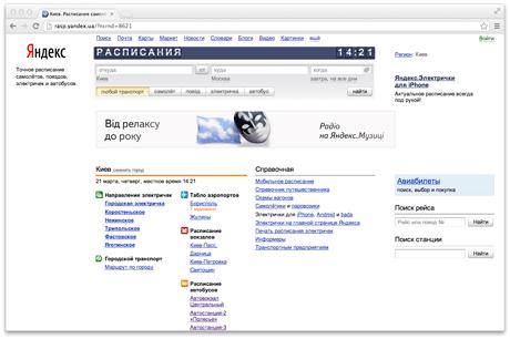«Яндекс.Расписания» добавил информацию об автовокзалах Киева. Зображення № 1.