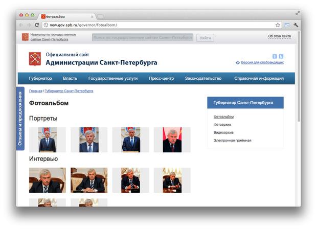 У администрации города появился новый официальный сайт. Изображение № 2.