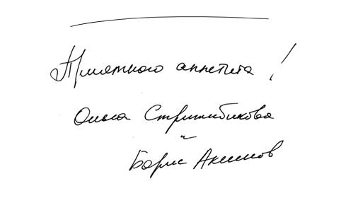 Шеф дома: Судак в вине и сырные гренки семьи Акимовых. Изображение № 60.