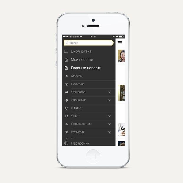 «Яндекс» выпустил мобильное приложение «Новости». Изображение № 3.