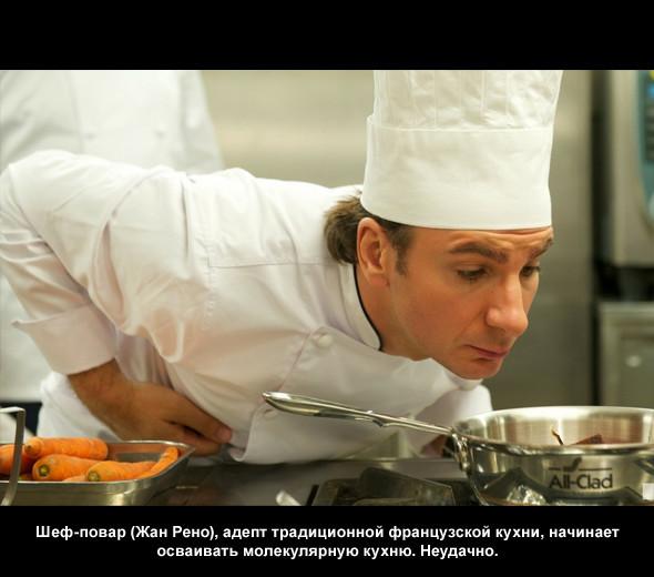 Кухонные разговоры: Повара о фильме «Шеф» и конфликте традиции и моды. Изображение № 4.