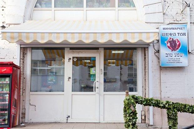 7 магазинов скошерными продуктами вМоскве. Изображение № 24.