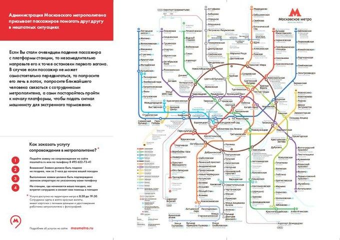В метро разработали памятку обезопасности пассажиров. Изображение № 2.