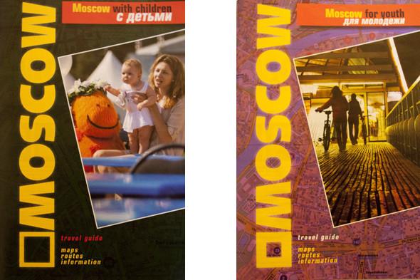 Мэрия выпустила путеводители по Москве. Изображение № 3.
