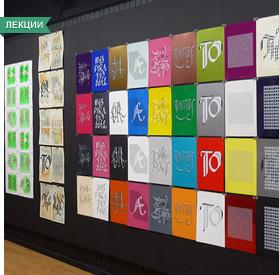 Фестиваль дизайна и печати Print Farm 2012 открывается в «Тайге». Изображение № 4.