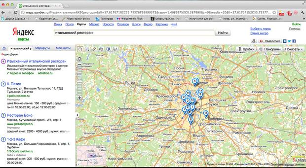 На «Яндекс.Карты» добавили фотографии ресторанов и гостиниц. Изображение № 1.