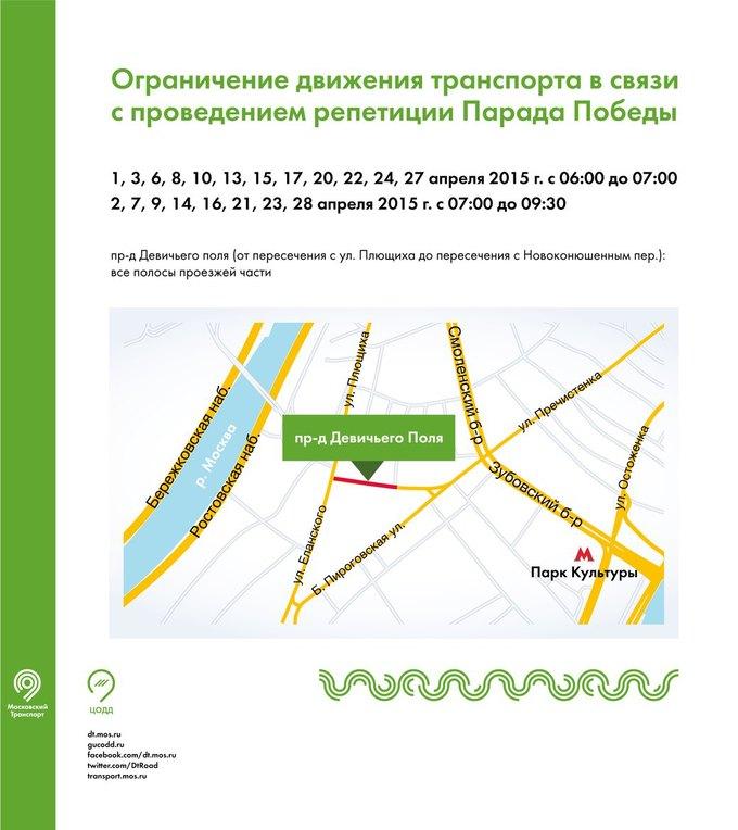 В центре Москвы из-за репетиции парада Победы ограничат движение машин. Изображение № 1.