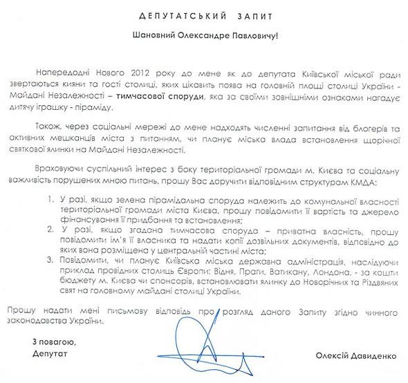 Ёлки-палки: Что происходит с главной новогодней ёлкой в Киеве. Зображення № 7.