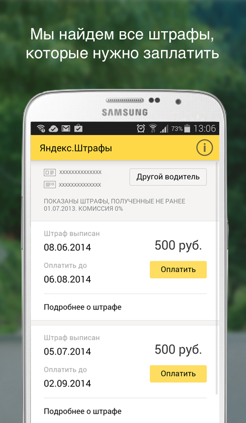 «Яндекс» поможет оплатить штрафы ГИБДД. Изображение № 2.