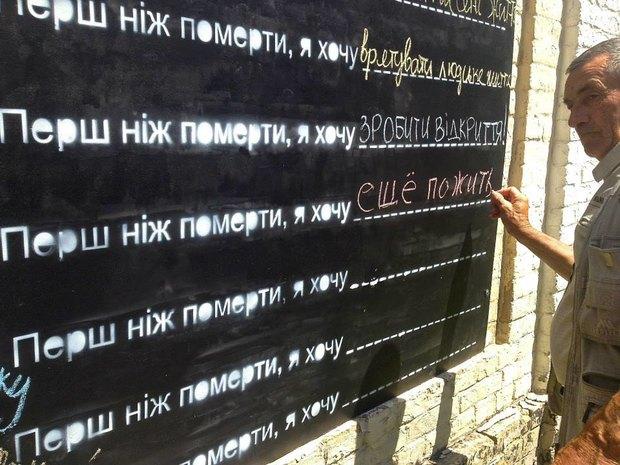 В Киеве запустили проект Before I die . Изображение № 3.