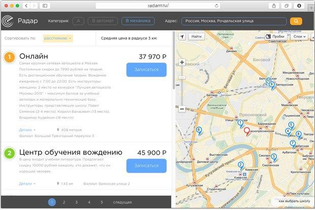 В Москве появился сервис для сравнения автошкол Radarrr.ru. Изображение № 2.