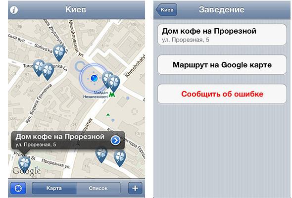 В Киеве создали iPhone-приложение с картой заведений, где не курят. Зображення № 3.