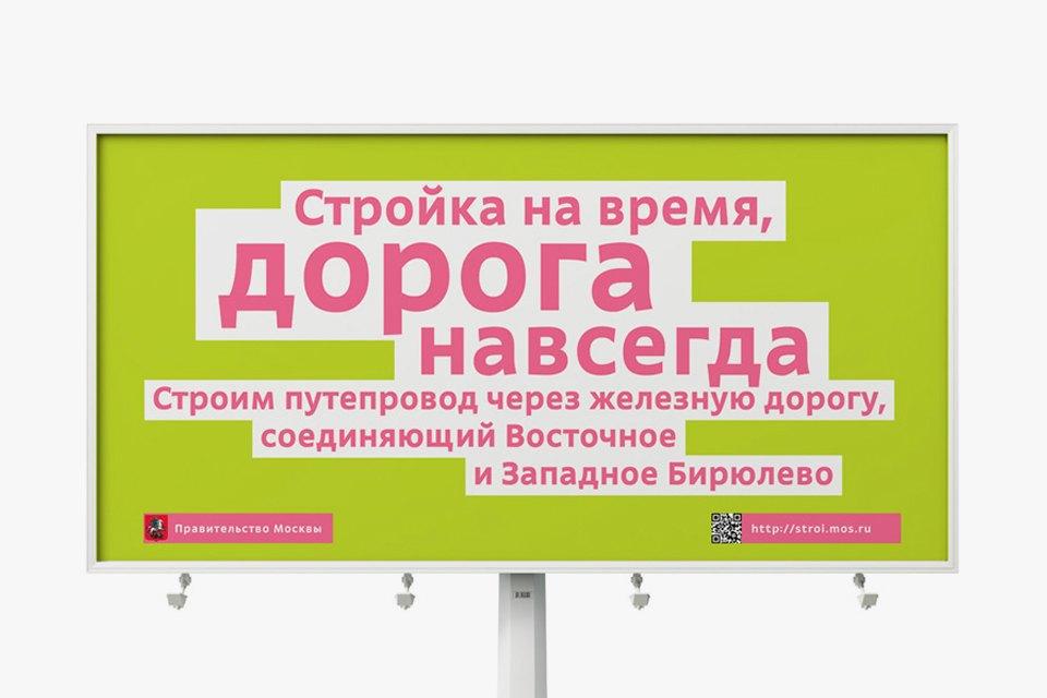 Концепция оформления московских строек  Студия Лебедева, 2013 год. Изображение № 6.