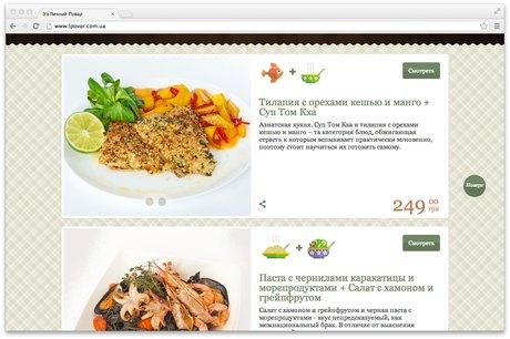 В Киеве заработал онлайн-сервис «Личный повар». Зображення № 2.
