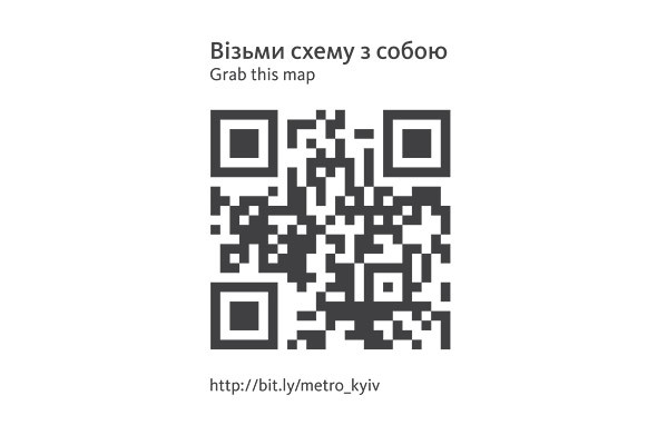 Неофициальная схема Киевского метрополитена, разработанная дизайнером Игорем Скляревским.. Изображение № 5.