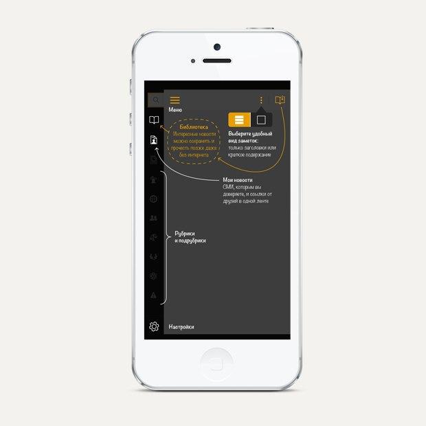 «Яндекс» выпустил мобильное приложение «Новости». Изображение № 1.