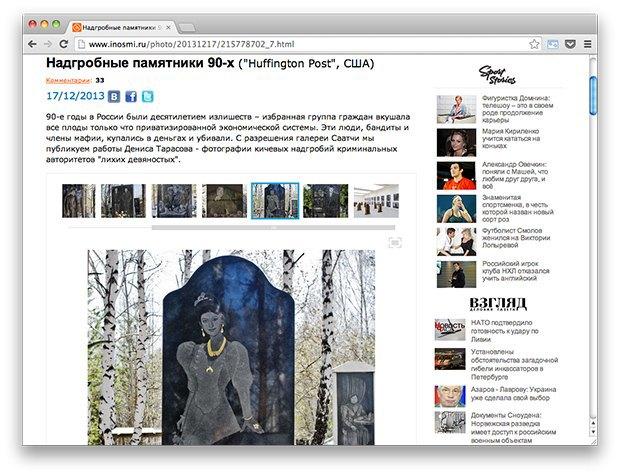Ссылки дня: События года в Instagram, надгробия бандитов 90-х и новый клип Эминема и Рианны. Изображение № 4.