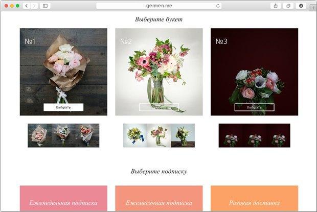 В Москве появился сервис доставки цветов по подписке Germen. Изображение № 3.