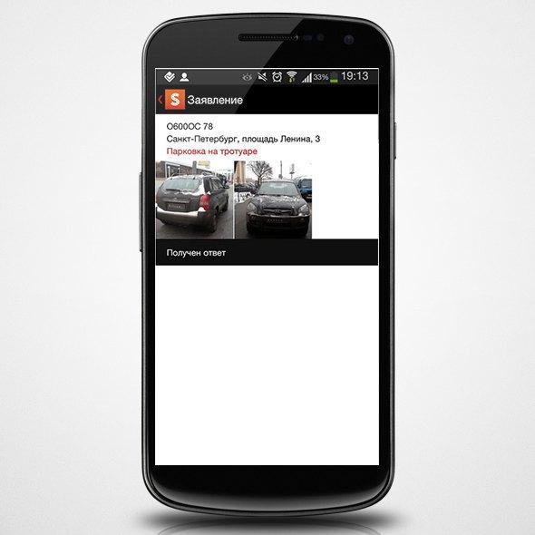 В Петербурге выпустили мобильное приложение против некорректной парковки. Изображение № 3.