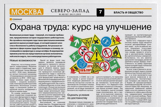 На районе: Дайджест местных газет № 4. Изображение № 10.