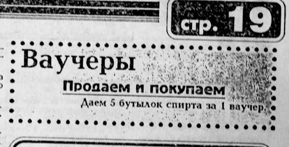 Историю России в объявлениях покажут на выставке газеты «Реклама-ШАНС». Изображение № 2.