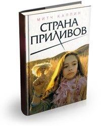 Какие книги можно найти вбуккроссинге. Зображення № 10.