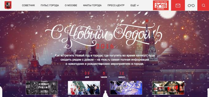 Мэрия выпустила путеводитель по новогодней Москве. Изображение № 1.