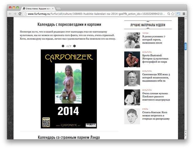 Ссылки дня: Худшие календари на 2014 год, коуб с Путиным и ёлка из саней. Изображение № 2.