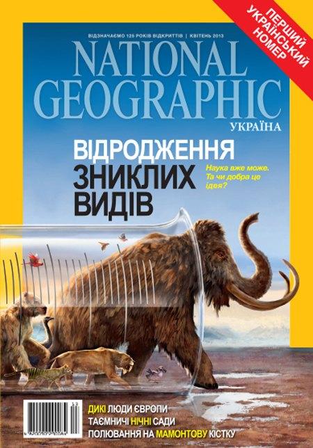 Вышел первый номер «National Geographic Украина». Изображение № 1.