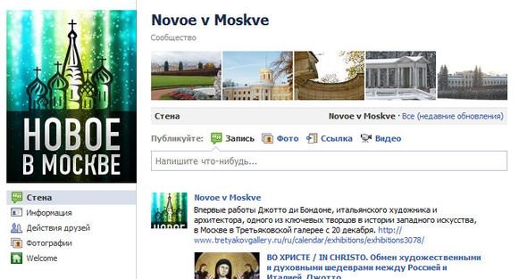 В социальных сетях появилась реклама Москвы. Изображение № 3.