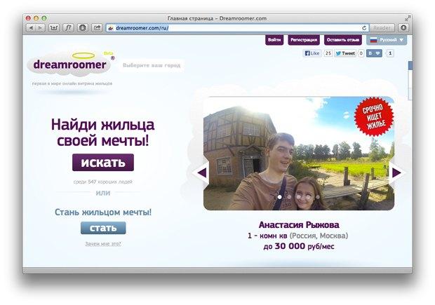 Итоги недели: Закрытие «Флирта», сервис для поиска «жильцов мечты» и новости выборов. Изображение № 4.