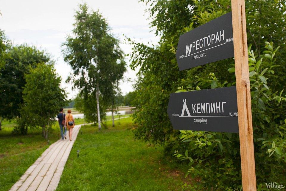 Маршрут на выходные: Парк «Никола-Ленивец». Изображение № 42.