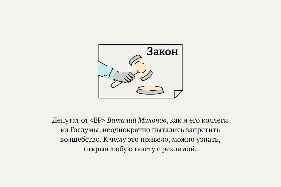 Гон или закон: Угадай инициативу депутата Заксобрания. Изображение № 42.
