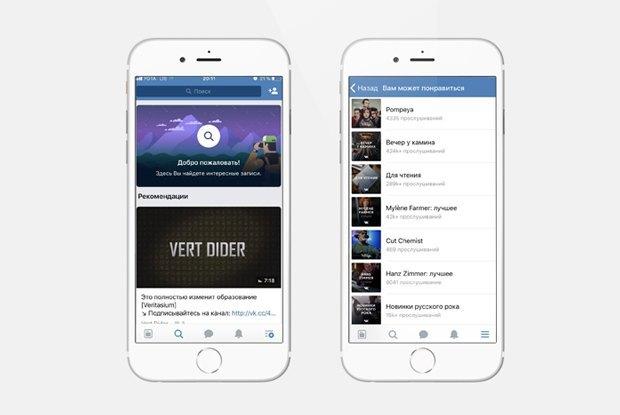 «ВКонтакте» выпустила самое масштабное обновление за пару лет
