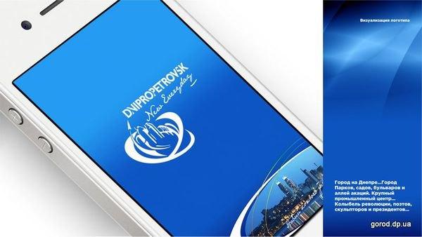 Для Днепропетровска разработали логотип и слоган. Зображення № 5.