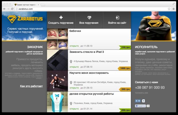 В Украине появился сервис частных поручений Zarabotus. Изображение № 1.