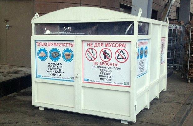 Баки для макулатуры поставили в пяти районах города. Изображение № 1.