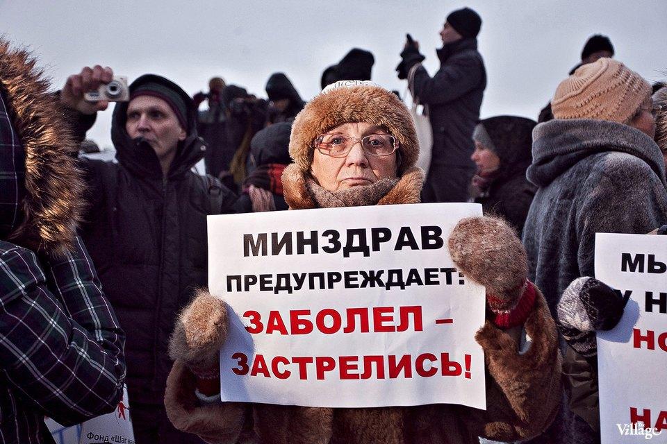 Фоторепортаж: митинг взащиту Городской клинической больницы №31. Изображение № 12.