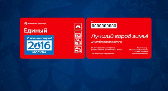 На Новый год Москву украсят почтовыми марками и маками. Изображение № 3.
