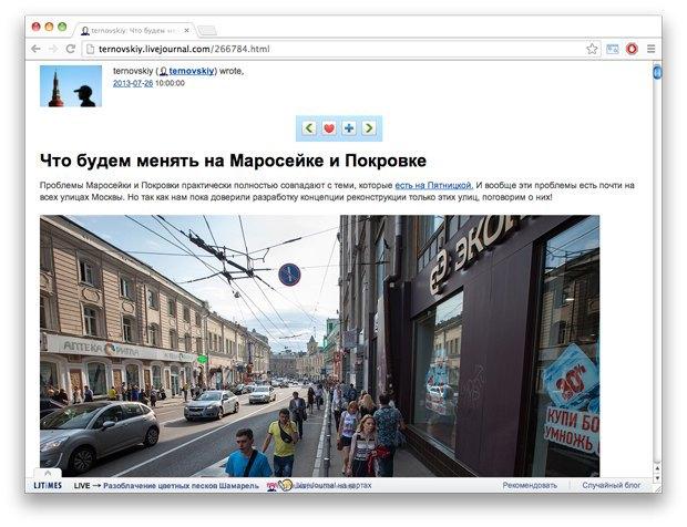 «Наши» в городе: Как московская мэрия работает винтернете. Изображение № 10.