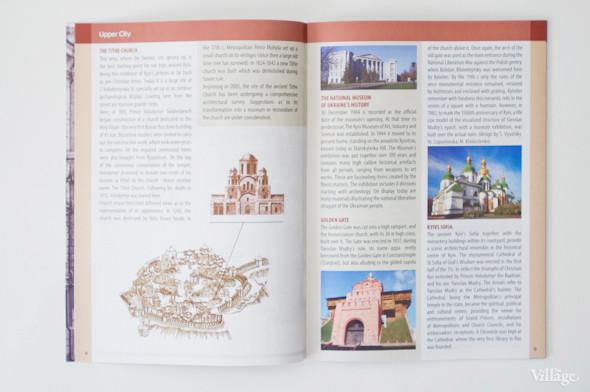 Гостям Евро-2012 будут бесплатно раздавать путеводители по Киеву. Зображення № 8.