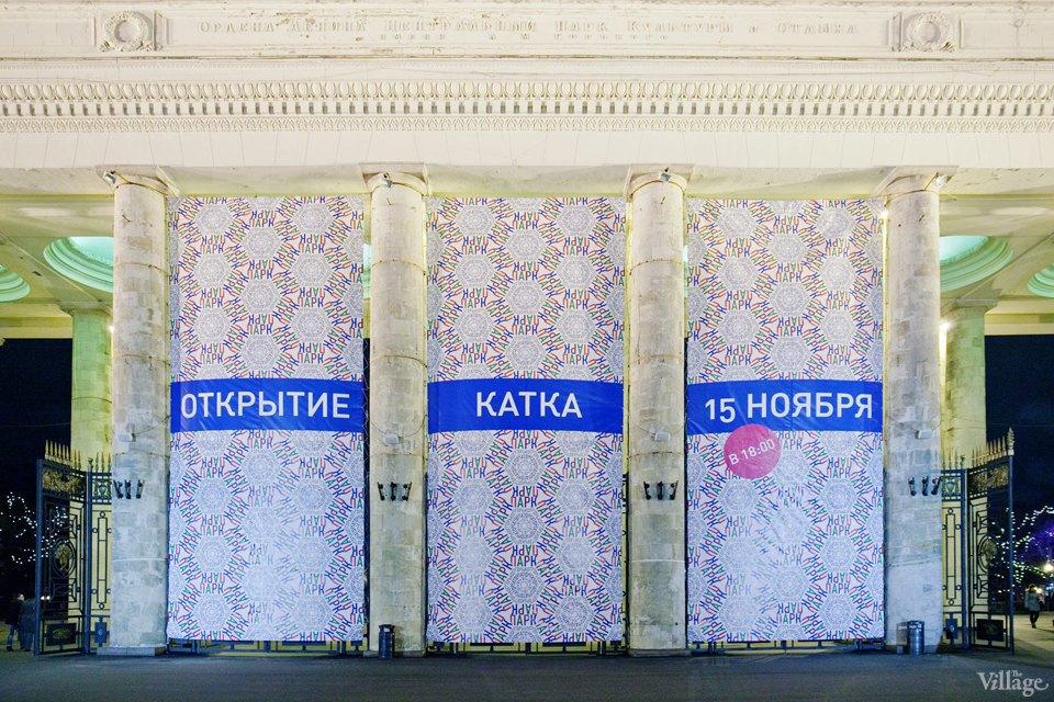 Фоторепортаж: Каток в парке Горького. Изображение № 1.
