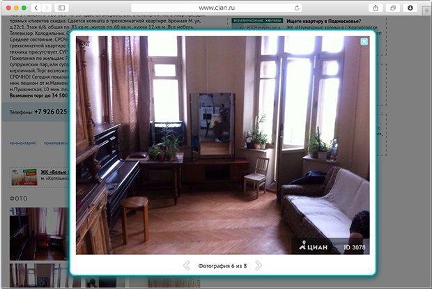 Как переделать съёмное жильё: Комната вдореволюционном доме . Изображение № 2.