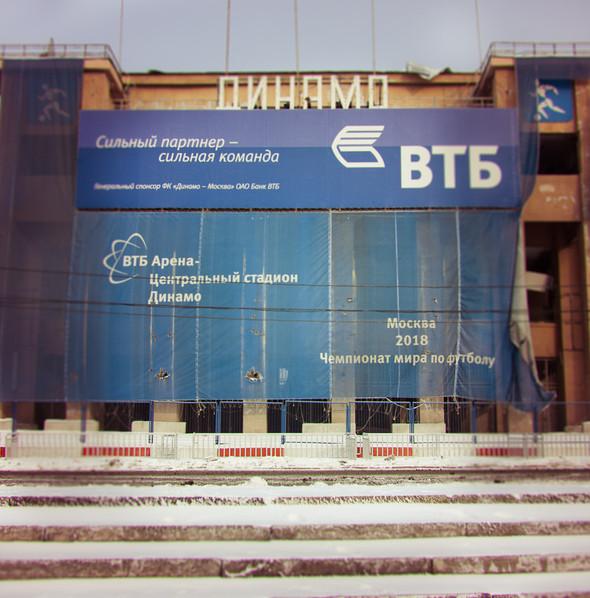 В зоне риска: Стадион «Динамо». Изображение № 2.