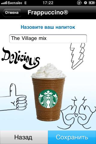 Starbucks выпустил iPhone-приложение для москвичей. Изображение № 10.