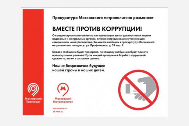 В московском метро появились плакаты против коррупции, диггерства и спайсов. Изображение № 1.